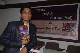 Dinesh Gupta Author